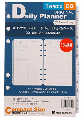フランクリンプランナー オリジナル1日2ページ デイリー リフィル 2019年 1月 4月始まり兼用 15ヶ月版 コン...