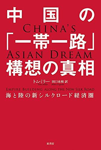 『中国の「一帯一路」構想の真相』を知る上で不可欠なガイド本