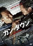 ガン・ダウン [DVD]