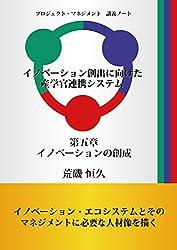イノベーション創出に向けた産学官連携システム(第五章): イノベーションの創成 「プロジェクト・マネジメント」講義ノート