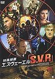 特殊部隊 S.V.R [DVD]