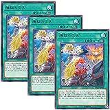 【 3枚セット 】遊戯王 日本語版 ETCO-JP065 海外未発売 煉獄の災天 (レア)