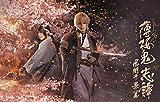 【Blu-ray】ミュージカル 薄桜鬼 志譚 風間千景篇