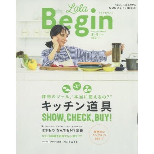 LaLaBegin 8・9 2017 (Begin8月号臨時増刊)