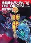 機動戦士ガンダム THE ORIGIN 第22巻