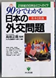 90分でわかる日本の外交問題―21世紀の日本はどこへ行く? 基本と常識