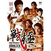 戦極~第一陣~ [DVD]