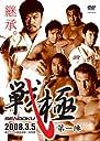 戦極~第一陣~ DVD
