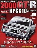 週刊NISSANスカイライン2000GT-R KPGC10(119) 2017年 9/13 号 [雑誌]