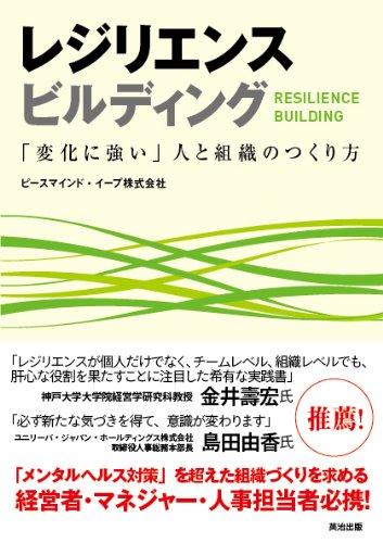 レジリエンス ビルディング――「変化に強い」人と組織のつくり方の詳細を見る