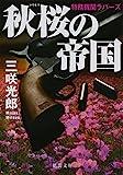 秋桜の帝国: 特務機関ラバーズ (徳間文庫 み 28-1 特務機関ラバーズ)