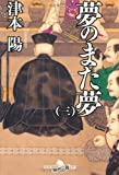 夢のまた夢(三) (幻冬舎時代小説文庫) 画像