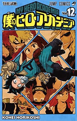 僕のヒーローアカデミア 12 (ジャンプコミックス)の詳細を見る