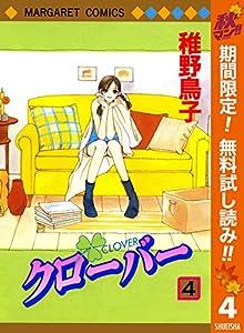 クローバー【期間限定無料】 4 (マーガレットコミックスDIGITAL)