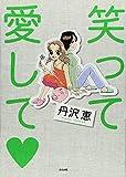 笑って愛して / 丹沢 恵 のシリーズ情報を見る