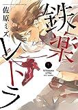 鉄楽レトラ 1 (ゲッサン少年サンデーコミックススペシャル)