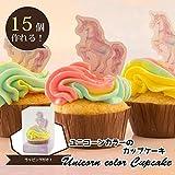 手作り材料キット ユニコーンカラーのカップケーキ ラッピング付き 15個分 S090