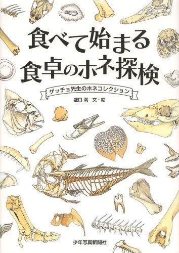 食べて始まる食卓のホネ探検: ゲッチョ先生のホネコレクションの詳細を見る