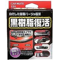 カーメイト 脱脂剤 コーティング剤 黒樹脂復活 10ml C24
