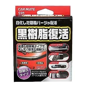 カーメイト(CARMATE) 黒樹脂復活剤 10ml C24[HTRC 3]