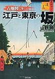 古地図で歩く江戸と東京の坂