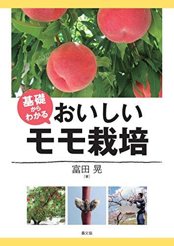 基礎からわかる おいしいモモ栽培