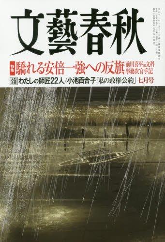 文藝春秋 2017年 07 月号 [雑誌]