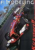 F1モデリング vol.55 (¥ 2,160)