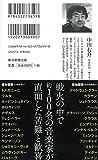 戦争交響楽 音楽家たちの第二次世界大戦 (朝日新書) 画像