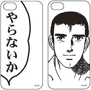 くそみそテクニック 阿部さん「やらないか」2種セット iPhoneカバー for iPhone5/5S 用ケース