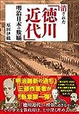 消された「徳川近代」明治日本の欺瞞