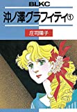 沖ノ澤グラフィティ(1) (BE・LOVEコミックス)