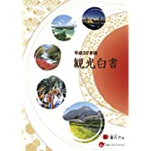 観光白書 コンパクト版〈平成22年版〉