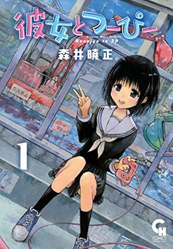 彼女とつーぴー(1) (ニチブンコミックス)
