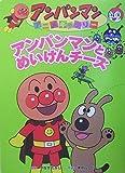 アンパンマンアニメギャラリー〈8〉アンパンマンとめいけんチーズ (アンパンマンアニメギャラリー (8))