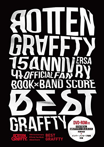 RoomClip商品情報 - ROTTENGRAFFTY 15th Anniversary Official Fan Book × Band Score BESTGRAFFTY (DVD-ROM付) (バンド・スコア)