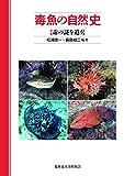 毒魚の自然史―毒の謎を追う―