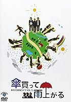 第5回東京03単独ライブ「傘買って雨上がる」 [DVD]