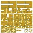 ニコニココレクション (初回限定盤) (DVD付)