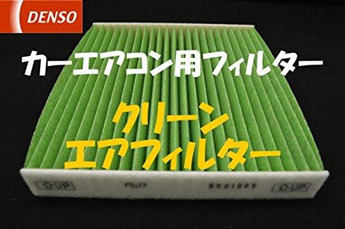 デンソー(DENSO)カーエアコン用フィルター クリーンエアフィルター DCC1009 (01453...