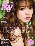 Ray(レイ) 2019年 04月号