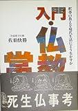 入門・仏教の常識―釈尊の教えを現代生活にどう生かすか (1981年)
