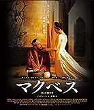 マクベス[Blu-ray/ブルーレイ]