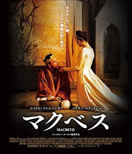 マクベス [Blu-ray]の詳細を見る