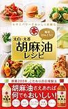 毎日けんこう!  太白・太香胡麻油レシピ (ミニCookシリーズ) 画像