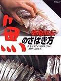 築地直伝魚のさばき方―わかりやすさ無類! (タツミムック)