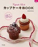 カップケーキBOOK (マイライフシリーズ特集版)