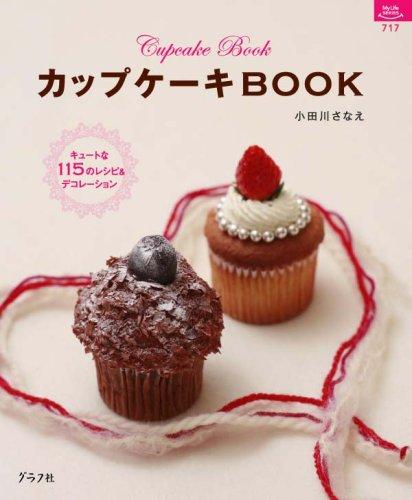 カップケーキBOOK (マイライフシリーズ特集版)の詳細を見る