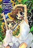 GALAXY'S CHILD―後藤なお画集 (MOEOHセレクション / 後藤 なお のシリーズ情報を見る