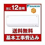 標準設置工事セット DAIKIN S36UTCXS-W ホワイト CXシリーズ [エアコン (主に12畳用)]